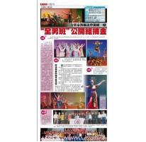 2015年12月1日第27届全国华人舞蹈节第16届全国华校校际舞蹈观摩赛 | 星州日报